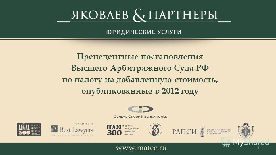 Прецедентные постановления Высшего Арбитражного Суда РФ по налогу на добавленную стоимость, опубликованные в 2012 году 1