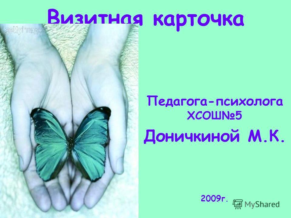 Визитная карточка Педагога-психолога ХСОШ5 Доничкиной М.К. 2009г.