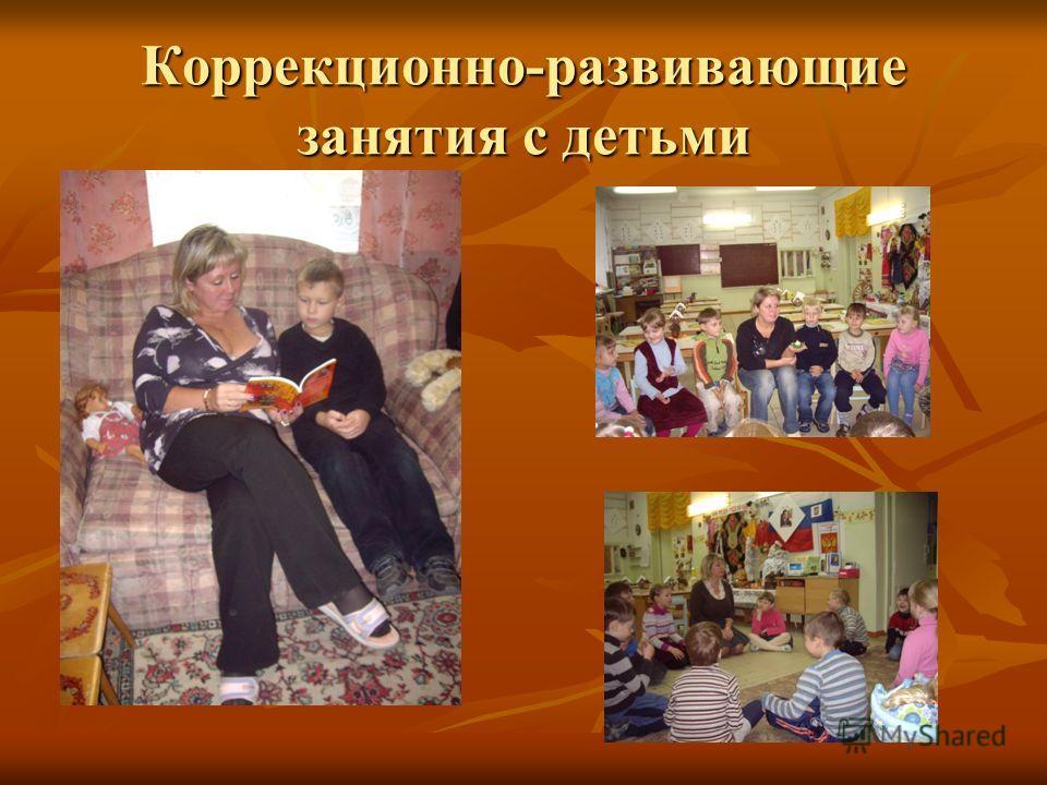 Коррекционно-развивающие занятия с детьми 1 1