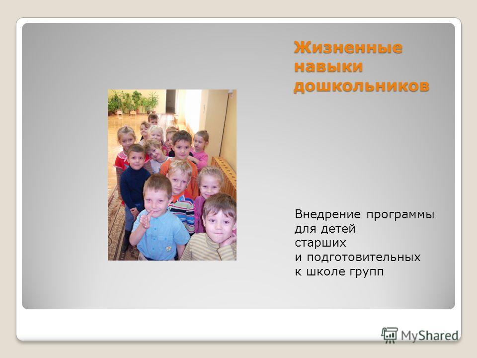 Жизненные навыки дошкольников Внедрение программы для детей старших и подготовительных к школе групп