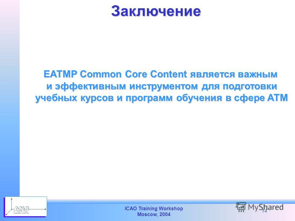 ICAO Training Workshop Moscow, 2004 14 EATMP Common Core Content является важным и эффективным инструментом для подготовки и эффективным инструментом для подготовки учебных курсов и программ обучения в сфере ATM учебных курсов и программ обучения в с