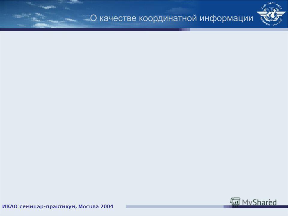 ИКАО семинар-практикум, Москва 2004 1