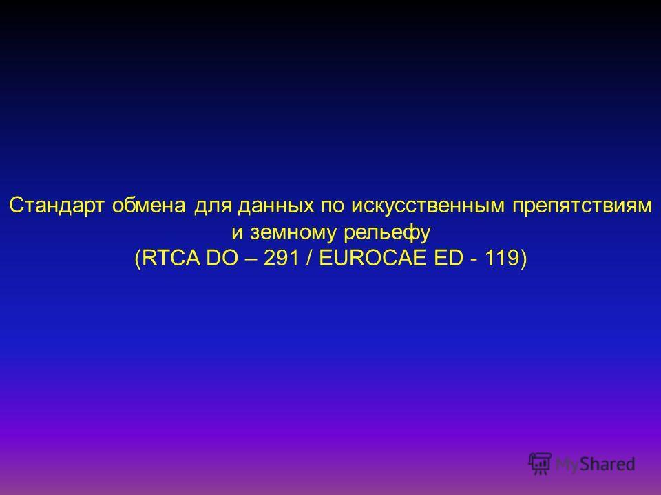 Стандарт обмена для данных по искусственным препятствиям и земному рельефу (RTCA DO – 291 / EUROCAE ED - 119)