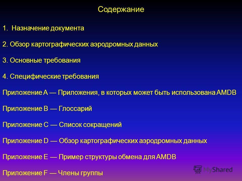 1.Назначение документа 2. Обзор картографических аэродромных данных 3. Основные требования 4. Специфические требования Приложение A Приложения, в которых может быть использована AMDB Приложение B Глоссарий Приложение C Список сокращений Приложение D