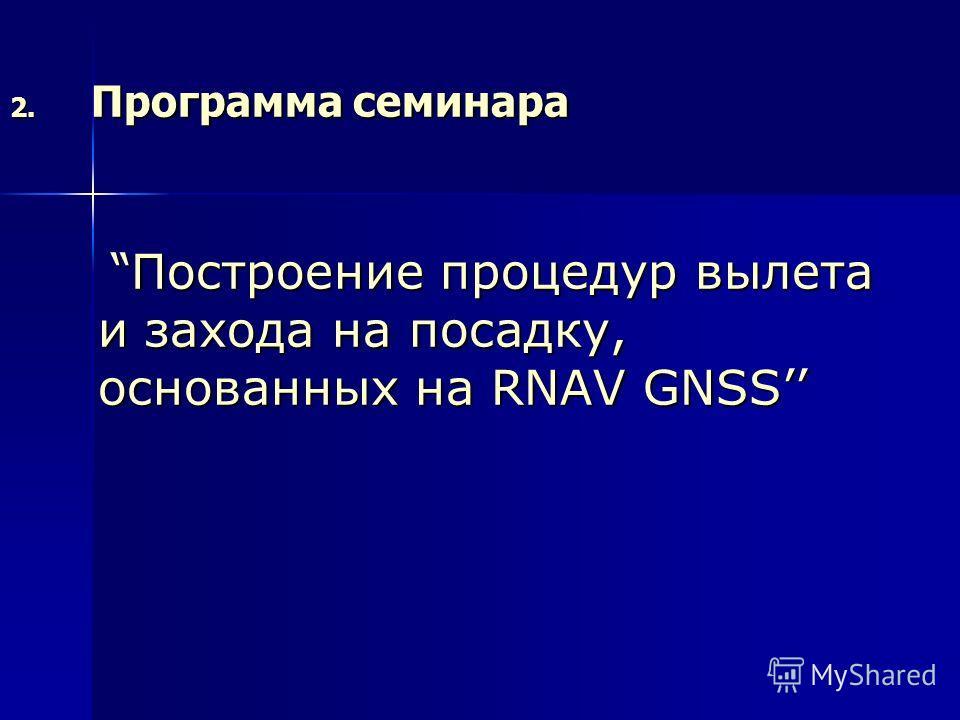 2. Программа семинара Построение процедур вылета и захода на посадку, основанных на RNAV GNSS