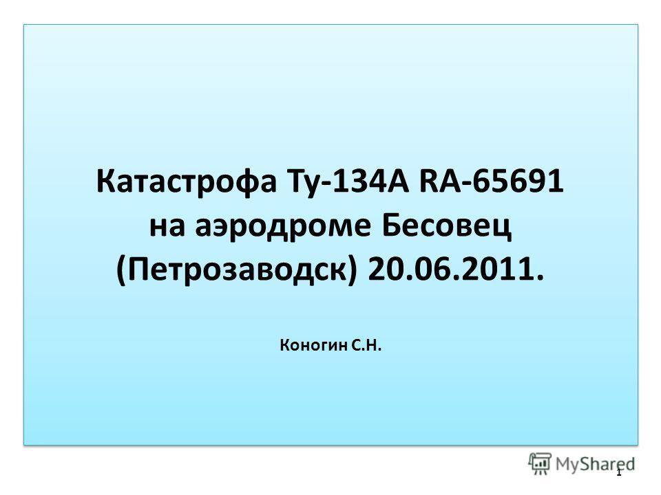 Катастрофа Ту-134А RA-65691 на аэродроме Бесовец (Петрозаводск) 20.06.2011. Коногин С.Н. 1
