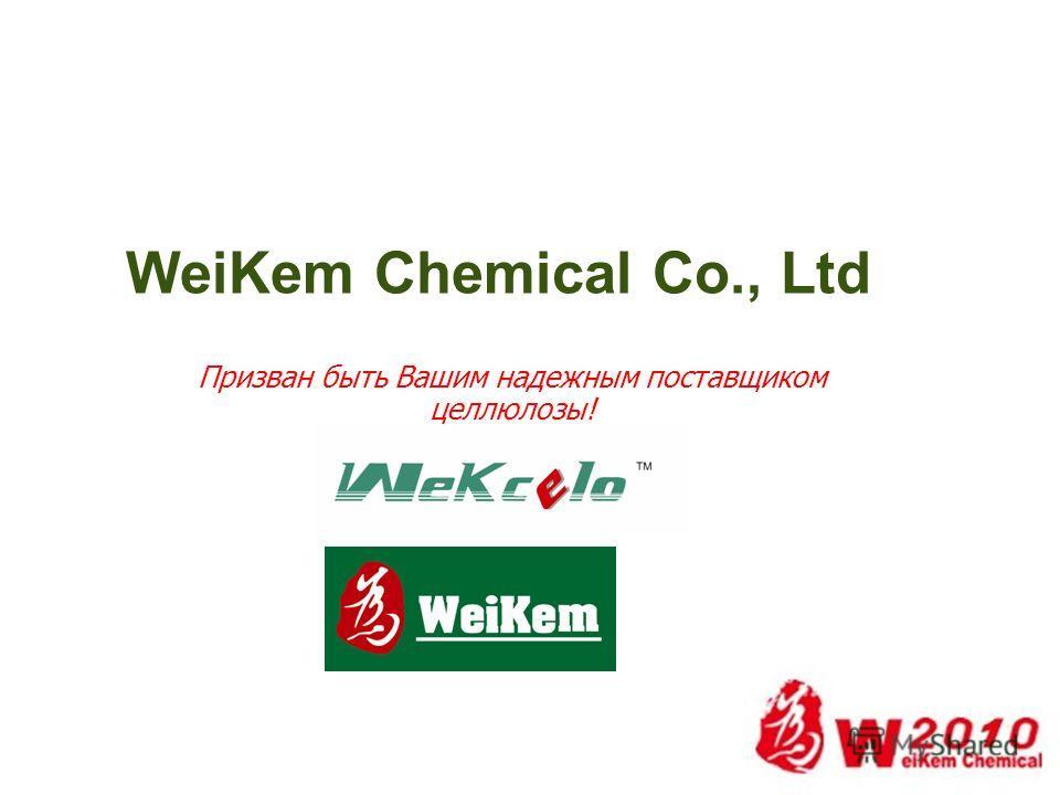WeiKem Chemical Co., Ltd Призван быть Вашим надежным поставщиком целлюлозы!