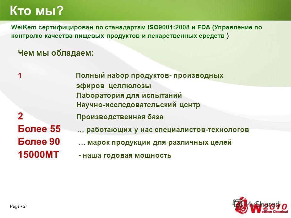 Page 2 Кто мы? WeiKem сертифицирован по станадартам ISO9001:2008 и FDA (Управление по контролю качества пищевых продуктов и лекарственных средств ) Чем мы обладаем: 1 Полный набор продуктов- производных эфиров целлюлозы Лаборатория для испытаний Науч