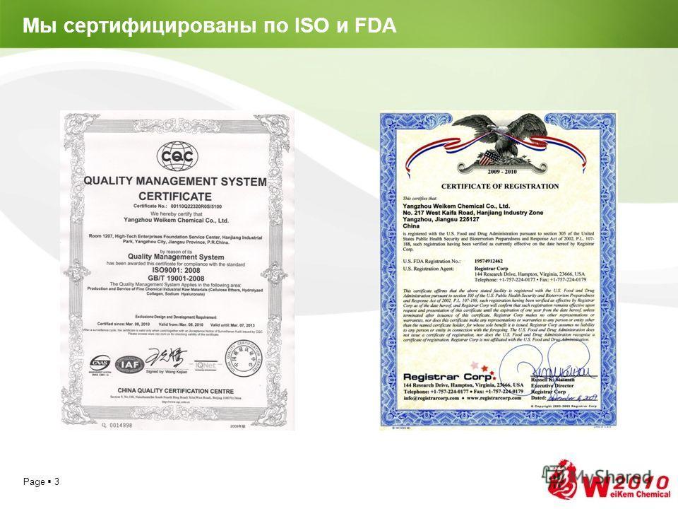 Page 3 Мы сертифицированы по ISO и FDA