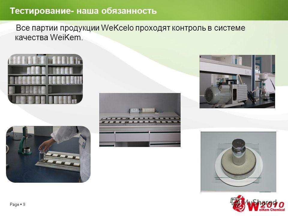 Page 9 Тестирование- наша обязанность Все партии продукции WeKcelo проходят контроль в системе качества WeiKem.