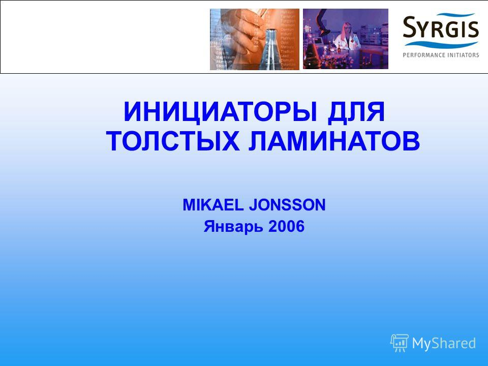 ИНИЦИАТОРЫ ДЛЯ ТОЛСТЫХ ЛАМИНАТОВ MIKAEL JONSSON Январь 2006