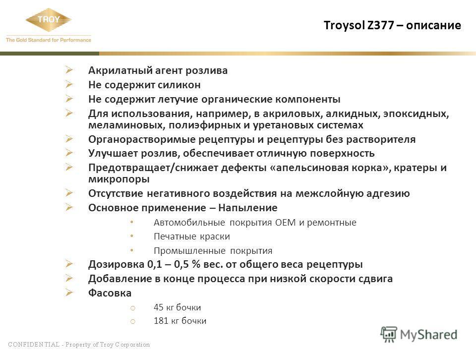 Troysol Z377 – описание Акрилатный агент розлива Не содержит силикон Не содержит летучие органические компоненты Для использования, например, в акриловых, алкидных, эпоксидных, меламиновых, полиэфирных и уретановых системах Органорастворимые рецептур