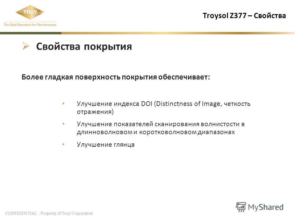 Troysol Z377 – Свойства Свойства покрытия Более гладкая поверхность покрытия обеспечивает: Улучшение индекса DOI (Distinctness of Image, четкость отражения) Улучшение показателей сканирования волнистости в длинноволновом и коротковолновом диапазонах