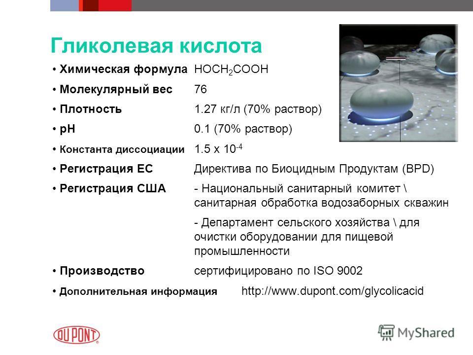 Гликолевая кислота в моющих и чистящих средствах для молочной промышленности Ноябрь, 2006 Дюпон Химические решения
