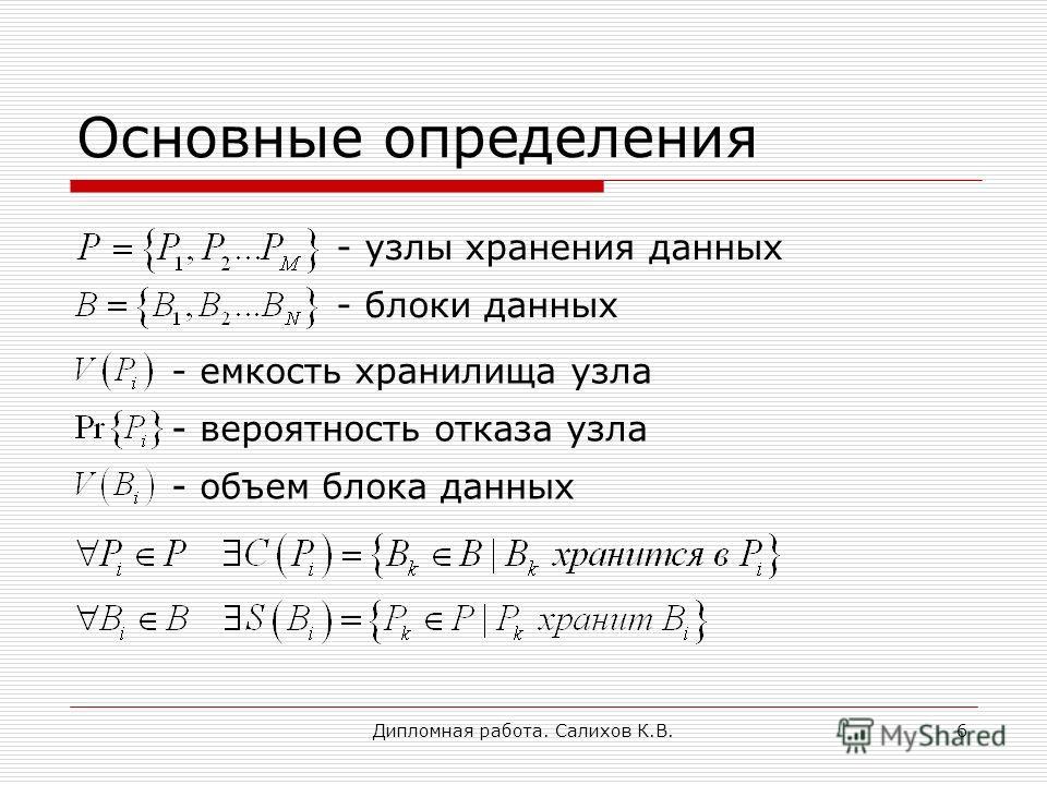 Презентация на тему Разработка и исследование алгоритмов  6 Дипломная работа