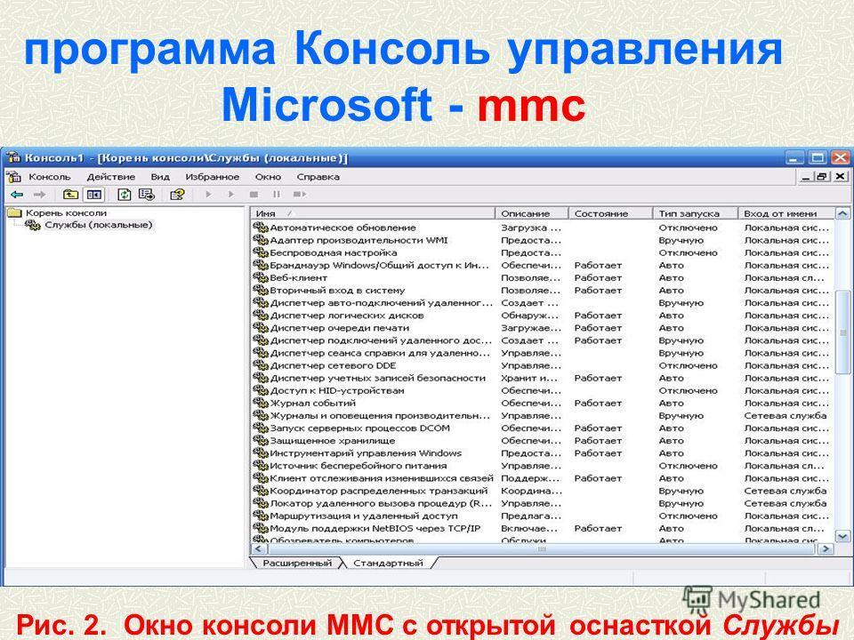 программа Консоль управления Microsoft - mmc Рис. 2. Окно консоли MMC с открытой оснасткой Службы