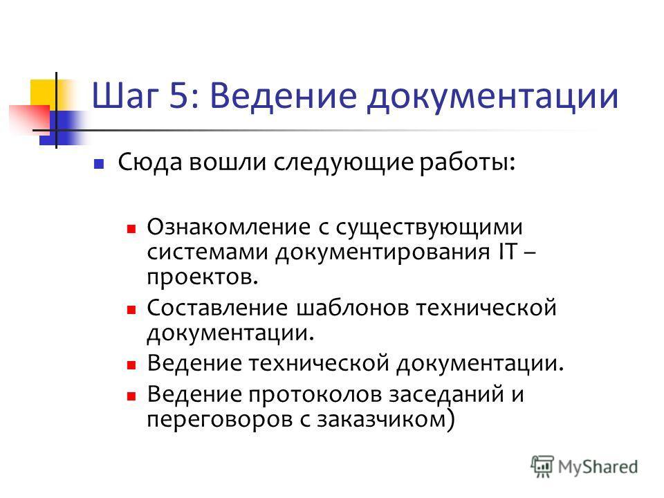 Шаг 5: Ведение документации Сюда вошли следующие работы: Ознакомление с существующими системами документирования IT – проектов. Составление шаблонов технической документации. Ведение технической документации. Ведение протоколов заседаний и переговоро