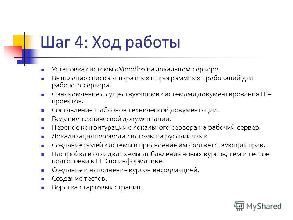 Шаг 4: Ход работы Установка системы «Moodle» на локальном сервере. Выявление списка аппаратных и программных требований для рабочего сервера. Ознакомление с существующими системами документирования IT – проектов. Составление шаблонов технической доку