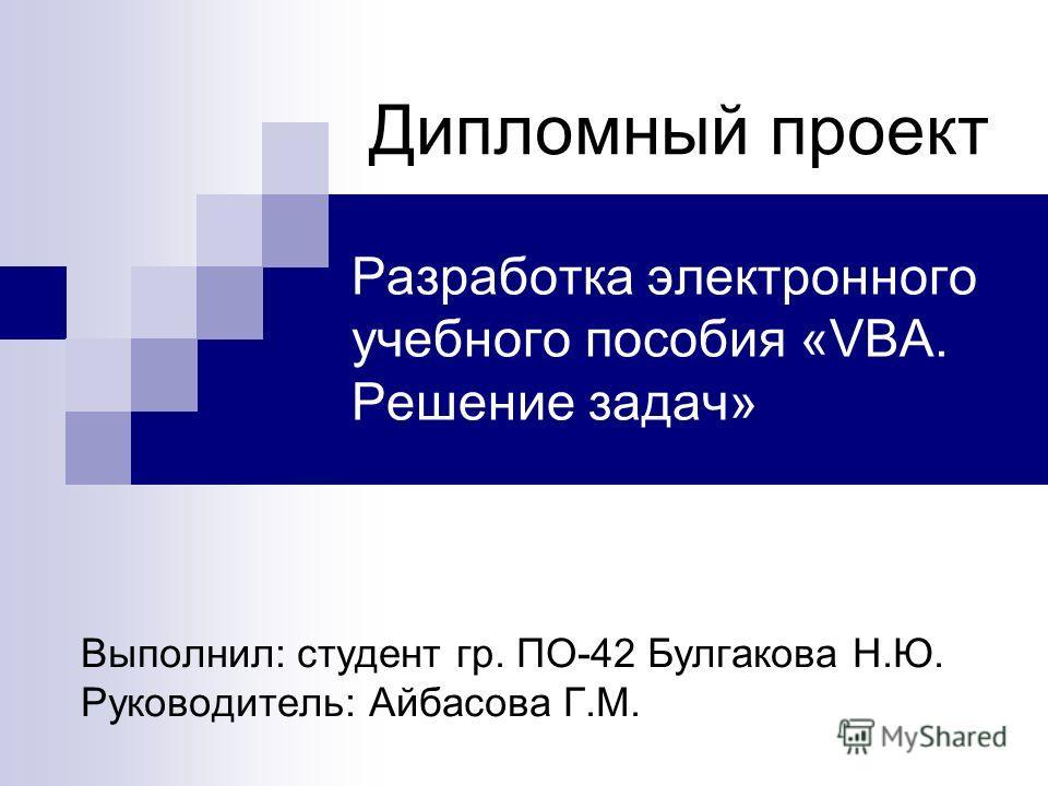 Презентация на тему Разработка электронного учебного пособия  1 Разработка электронного