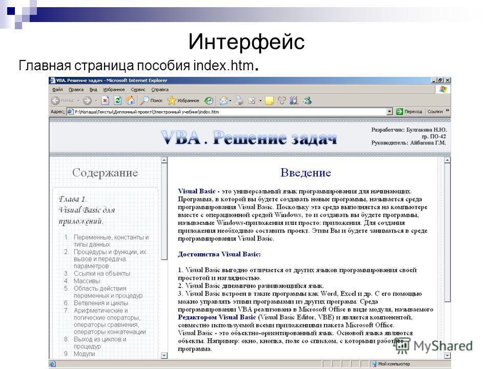 Интерфейс Главная страница пособия index.htm.