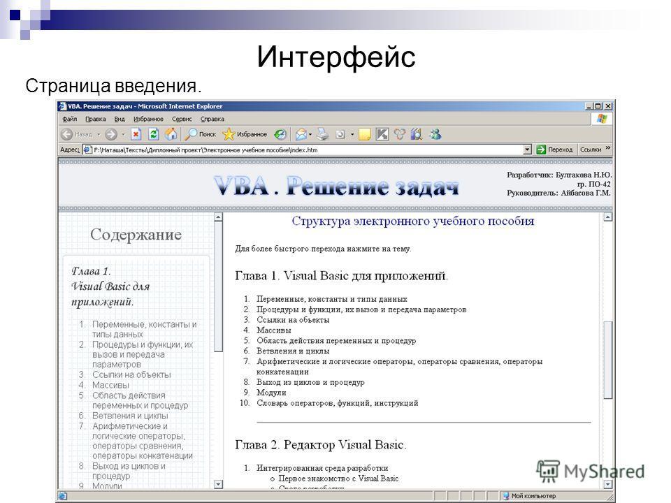 Интерфейс Страница введения.