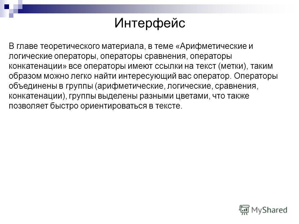 Интерфейс В главе теоретического материала, в теме «Арифметические и логические операторы, операторы сравнения, операторы конкатенации» все операторы имеют ссылки на текст (метки), таким образом можно легко найти интересующий вас оператор. Операторы