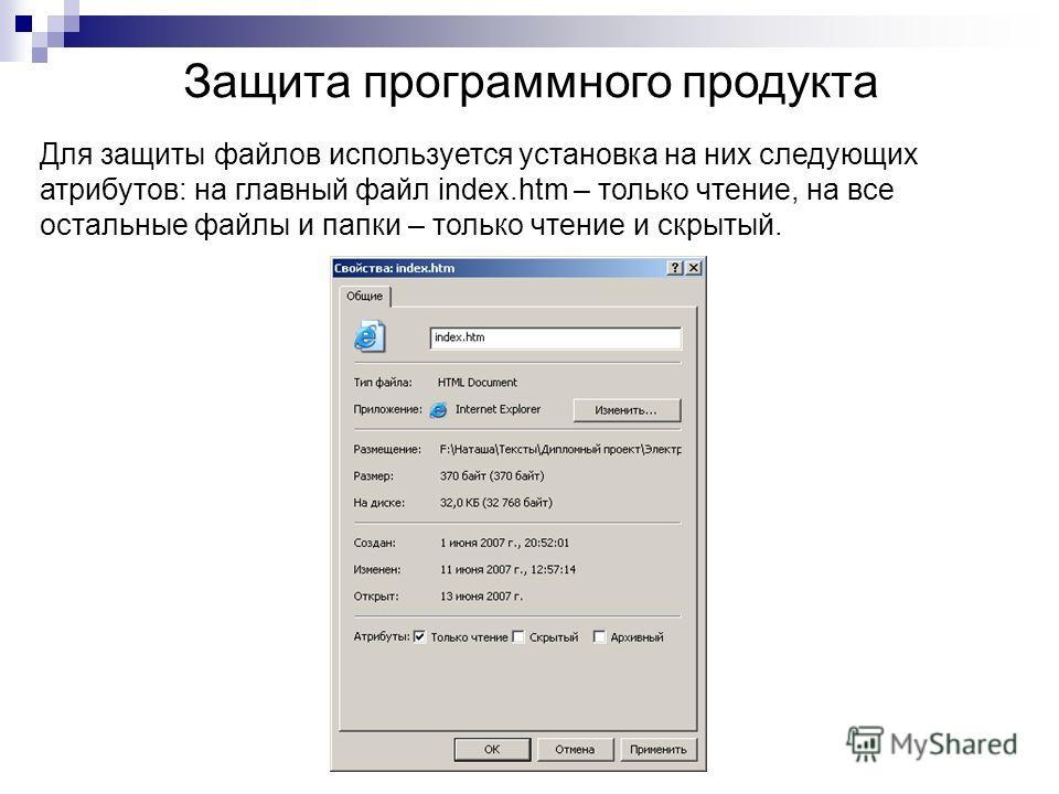 Защита программного продукта Для защиты файлов используется установка на них следующих атрибутов: на главный файл index.htm – только чтение, на все остальные файлы и папки – только чтение и скрытый.