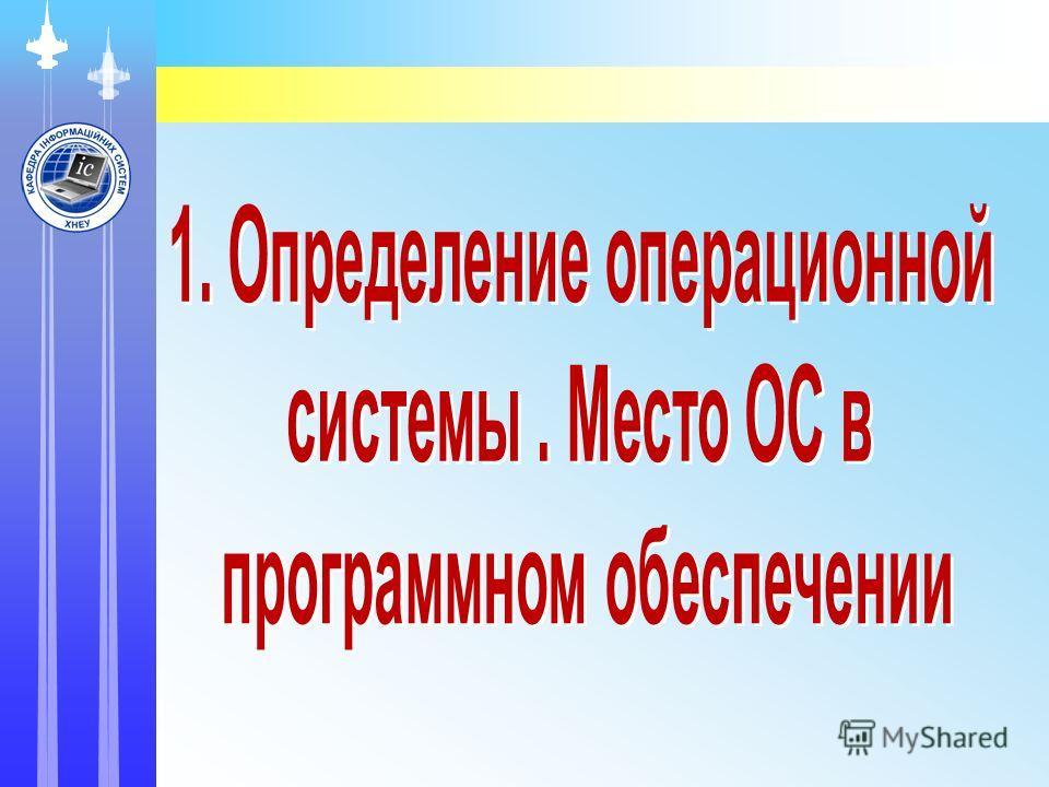 Определение операционной системы (ОС). Место ОС в программном обеспечении 1.1. Назначение и функции операционной системы. 3.3. Эволюция операционных систем. 2.2. Классификация операционных систем. 4.4.