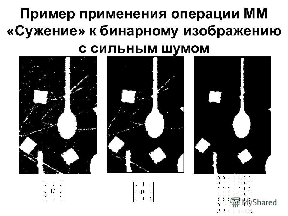 Пример применения операции ММ «Сужение» к бинарному изображению с сильным шумом