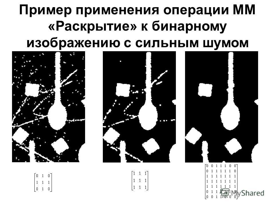 Пример применения операции ММ «Раскрытие» к бинарному изображению с сильным шумом