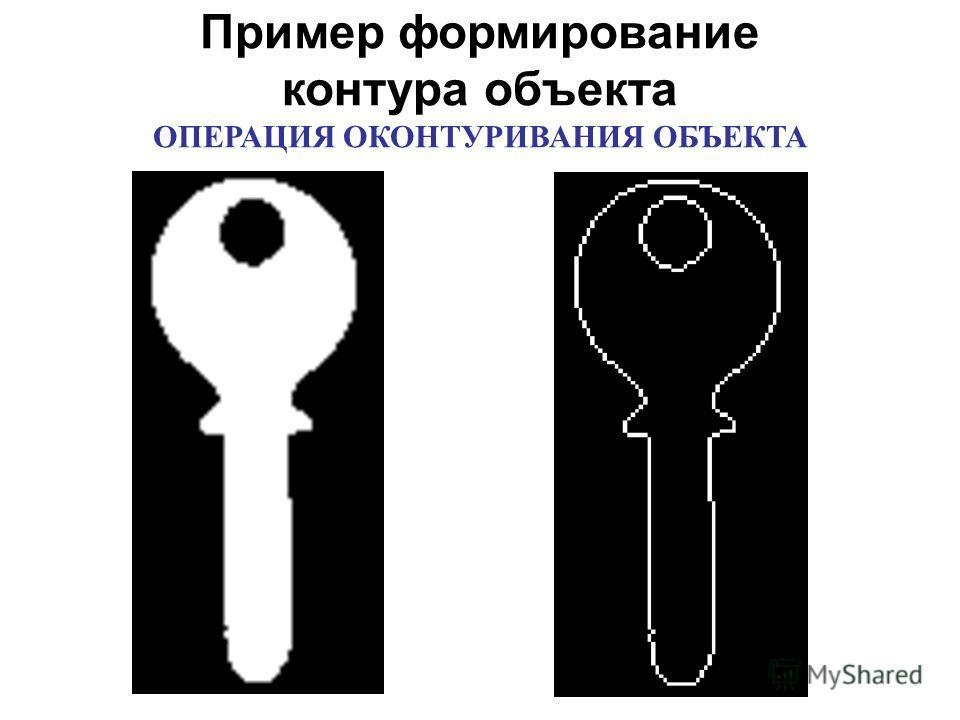 Пример формирование контура объекта ОПЕРАЦИЯ ОКОНТУРИВАНИЯ ОБЪЕКТА
