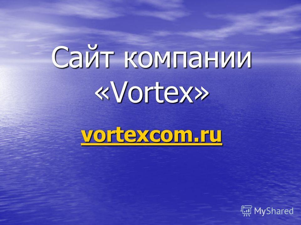 Сайт компании «Vortex» vortexcom.ru vortexcom.ru