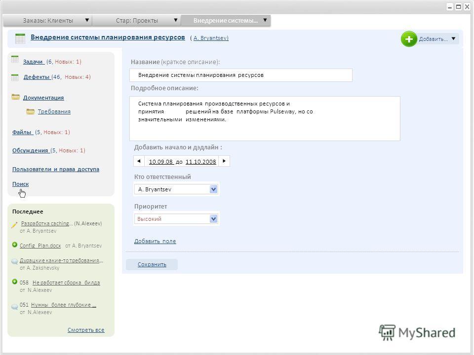 Добавить… Внедрение системы планирования ресурсов ( A. Bryantsev) Файлы (5, Новых: 1) Обсуждения (5, Новых: 1) Последнее Пользователи и права доступа Поиск Задачи (6, Новых: 1) Разработка caching… (N.Alexeev) от A. Bryantsev Config_Plan.docx от A. Br