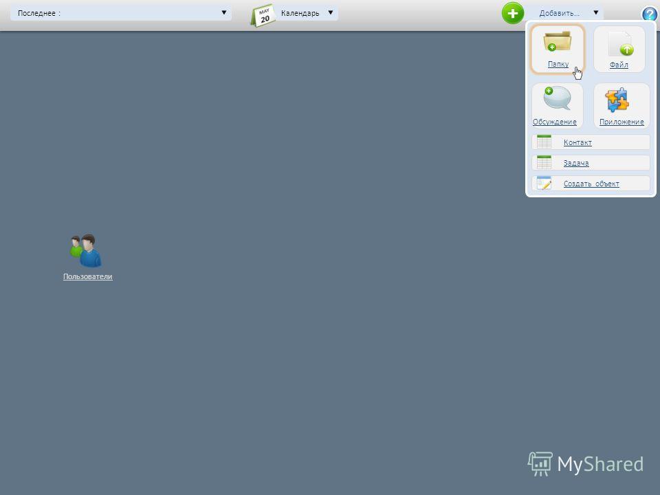 Добавить… Пользователи Папку Файл Обсуждение Контакт Задача Создать объект Приложение КалендарьПоследнее :
