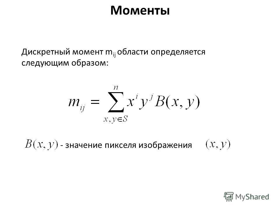 Дискретный момент m ij области определяется следующим образом: - значение пикселя изображения Моменты