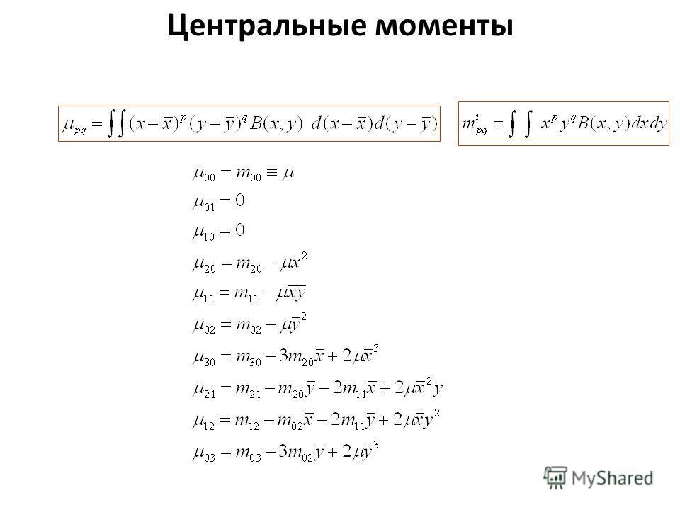 Центральные моменты