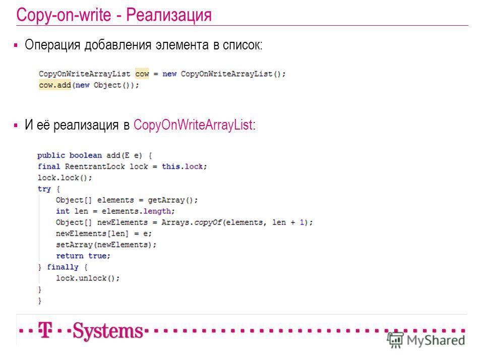 Copy-on-write - Реализация И её реализация в CopyOnWriteArrayList: Операция добавления элемента в список: