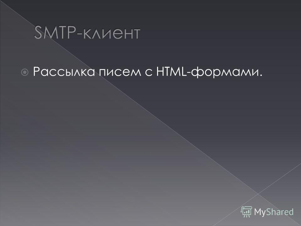 Рассылка писем с HTML-формами.