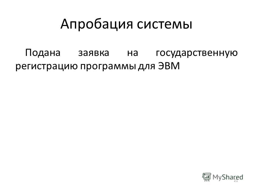 Апробация системы Подана заявка на государственную регистрацию программы для ЭВМ 21