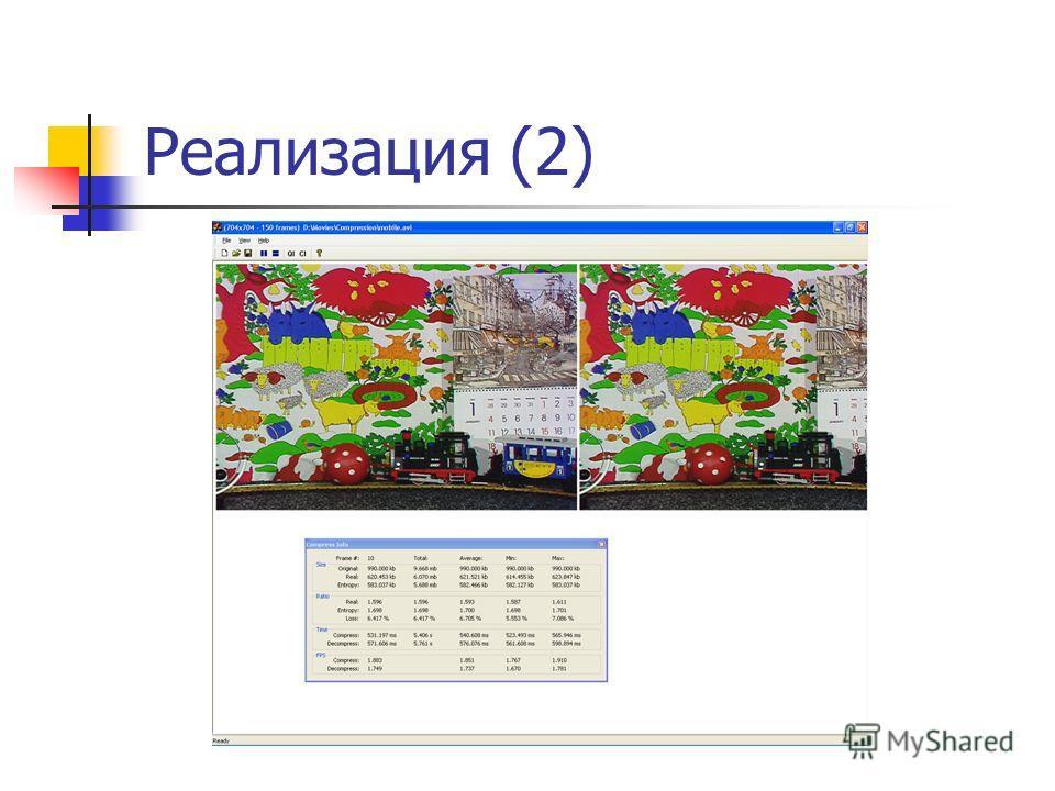 Реализация (2)