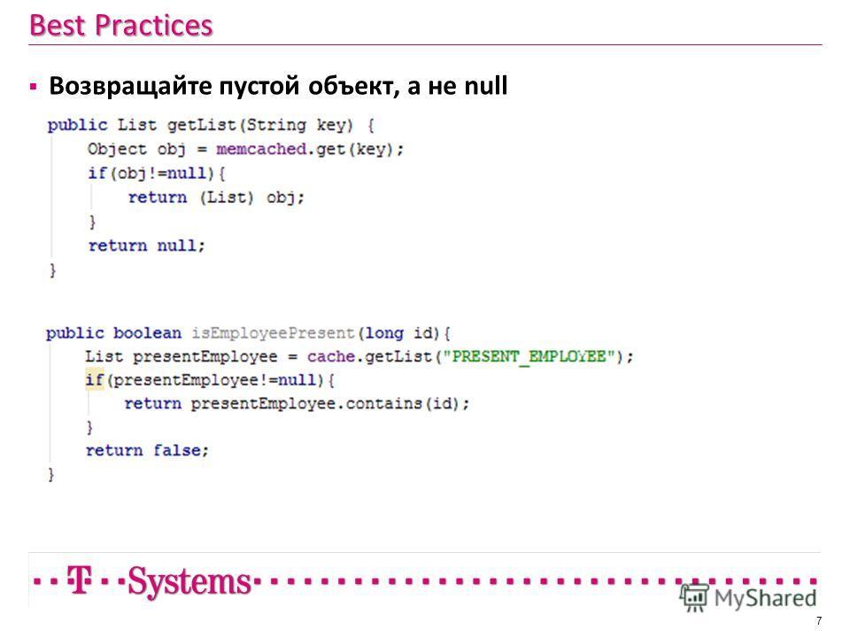 Best Practices Возвращайте пустой объект, а не null 7
