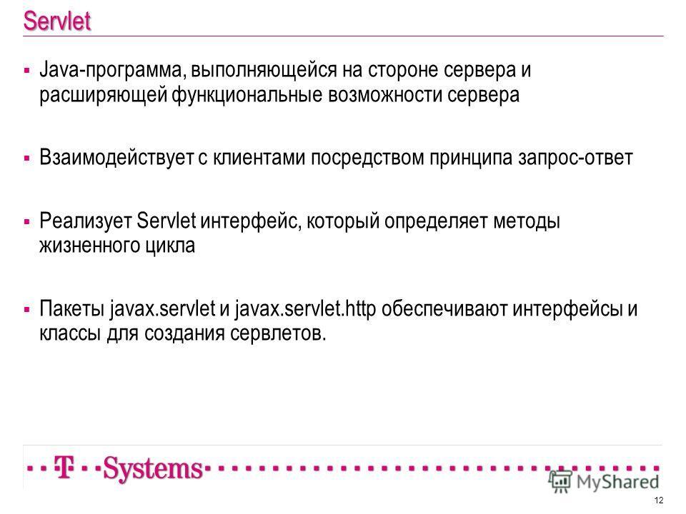 Servlet Java-программа, выполняющейся на стороне сервера и расширяющей функциональные возможности сервера Взаимодействует с клиентами посредством принципа запрос-ответ Реализует Servlet интерфейс, который определяет методы жизненного цикла Пакеты jav