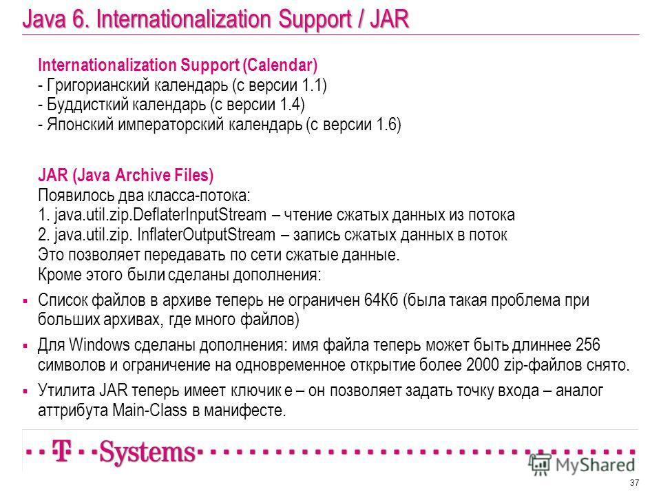 Java 6. Internationalization Support / JAR Internationalization Support (Calendar) - Григорианский календарь (с версии 1.1) - Буддисткий календарь (с версии 1.4) - Японский императорский календарь (с версии 1.6) JAR (Java Archive Files) Появилось два