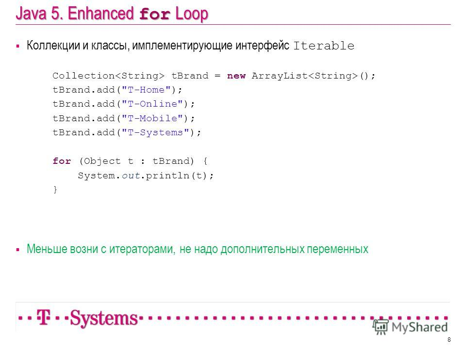 Java 5. Enhanced for Loop Коллекции и классы, имплементирующие интерфейс Iterable Collection tBrand = new ArrayList (); tBrand.add(