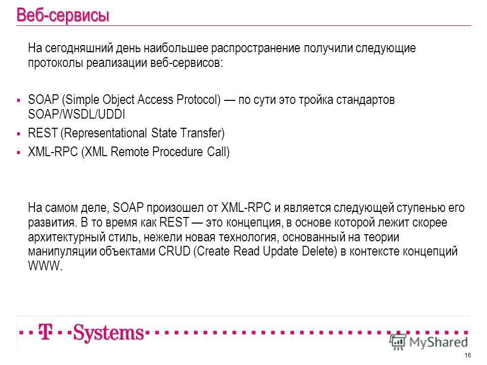Веб-сервисы На сегодняшний день наибольшее распространение получили следующие протоколы реализации веб-сервисов: SOAP (Simple Object Access Protocol) по сути это тройка стандартов SOAP/WSDL/UDDI REST (Representational State Transfer) XML-RPC (XML Rem