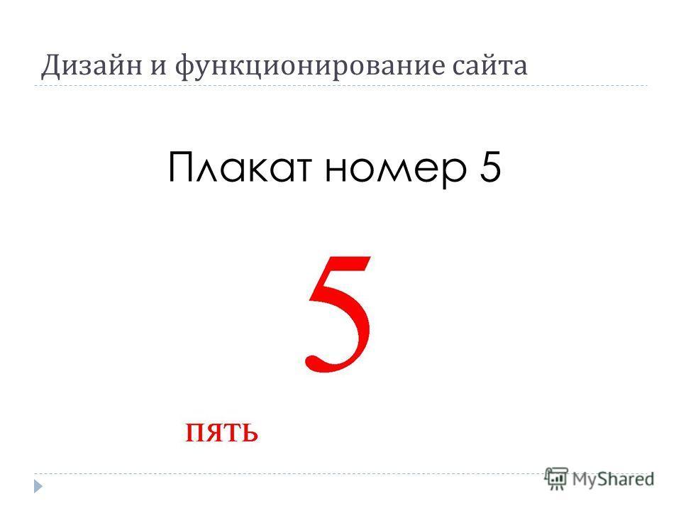 Дизайн и функционирование сайта Плакат номер 5