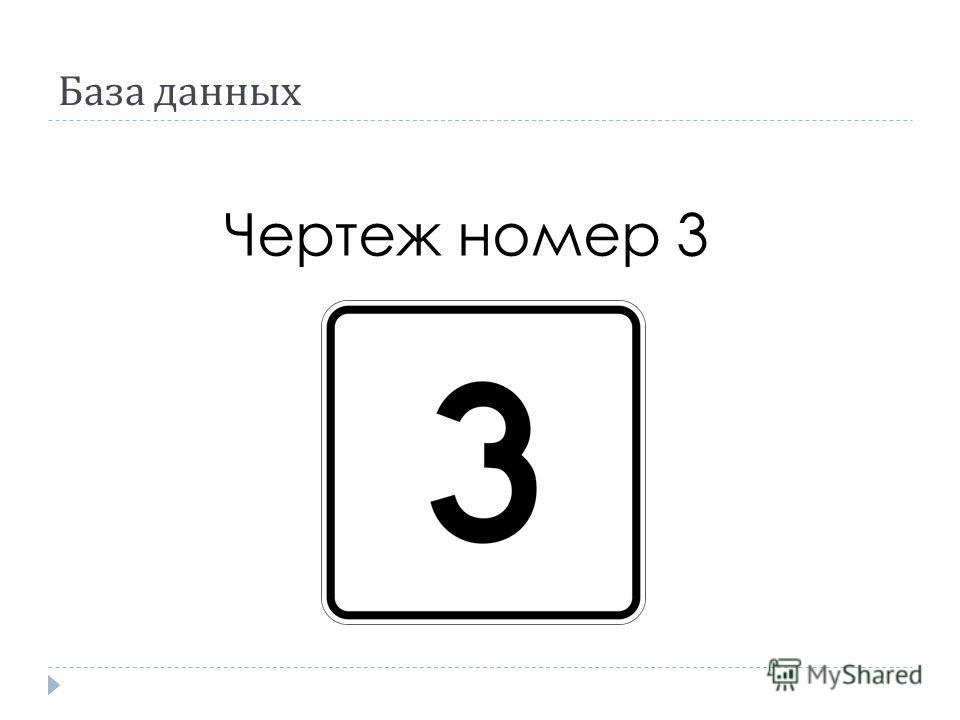 База данных Чертеж номер 3