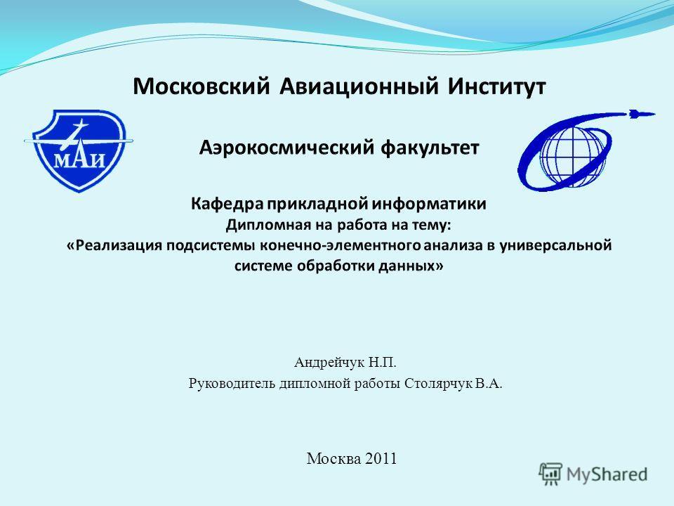 Андрейчук Н.П. Руководитель дипломной работы Столярчук В.А. Москва 2011