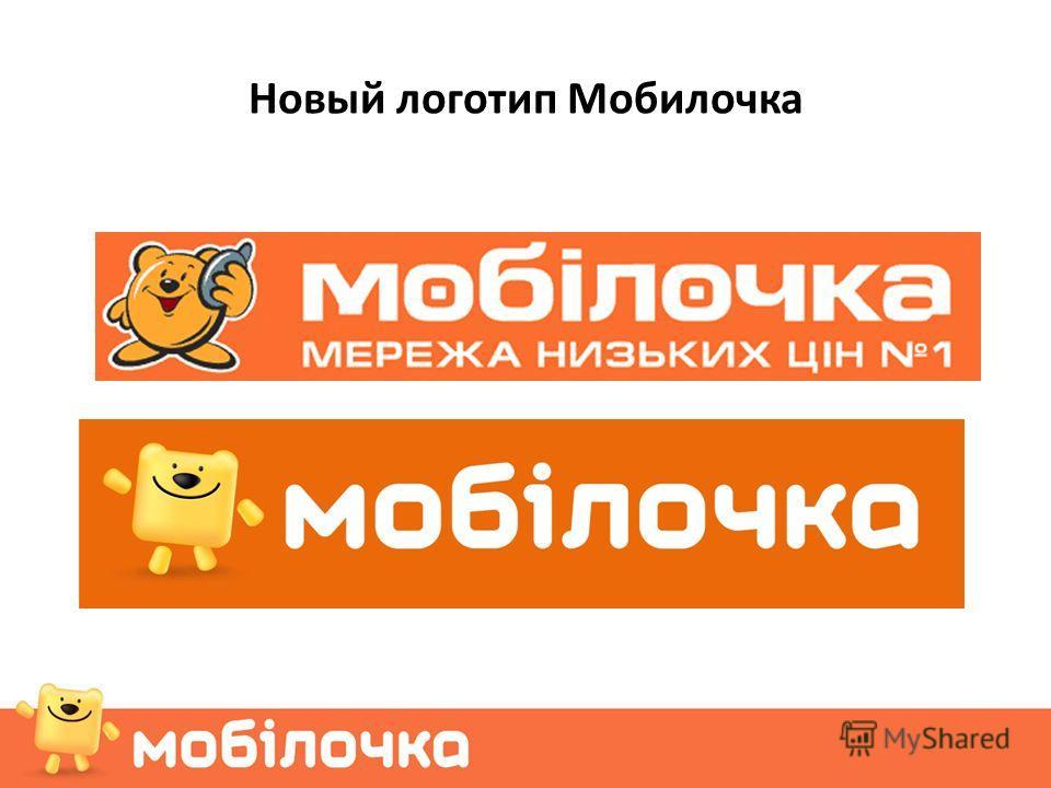Новый логотип Мобилочка