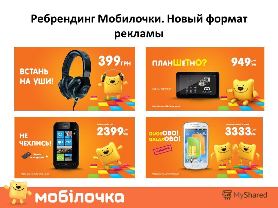 Ребрендинг Мобилочки. Новый формат рекламы